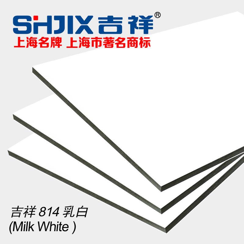 武汉吉祥铝塑板